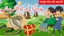 Magical Box Snake Story || Urdu Cartoon | Urdu Stories | Fairy Tales in Urdu