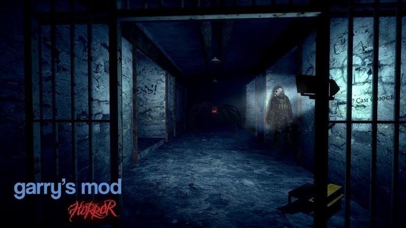 Garry's mod Horror map Страшно Сам боюсь