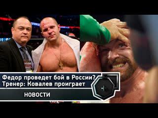 Ковалев проиграет,  заявил бывший тренер | Емельяненко проведет бой в России | FightSpace
