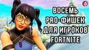 Восемь Крутых Про-Фишек Трюков! - Fortnite Battle Royale