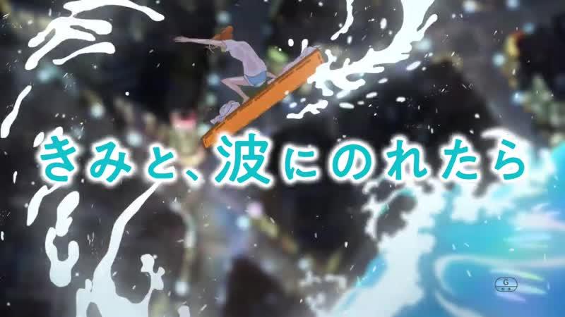 アニメ PV 『Kimi to Nami ni Noretara』 Teaser trailer » Мир HD Tv - Смотреть онлайн в хорощем качестве