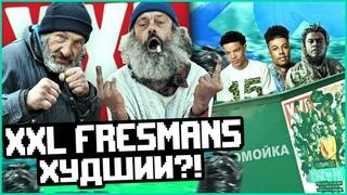 XXL FRESHMANS 2019 - САМЫЙ ХУДШИЙ ГОД!? GUNNA, LIL MOSEY, BLUEFACE