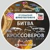 Битва Кроссоверов Киров   Лето в активе  