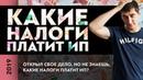 Какие налоги платит ИП Открыл свое дело, но не знаешь, какие налоги платит ИП Александр Федяев