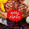 Ресторан мегрельской кухни «Хочу Харчо!»