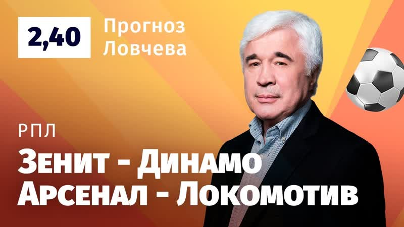 Зенит Динамо Арсенал Тула Локомотив Прогноз Ловчева