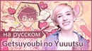 【RUS COVER】Getsuyoubi no Yuuutsu by HoneyWorks (月曜日の憂鬱)