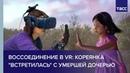 Воссоединение в VR кореянка встретилась с умершей дочерью