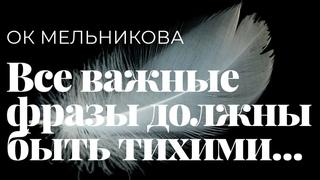 Все важные фразы  Стихотворение Ок Мельниковой читает Татьяна Калужская