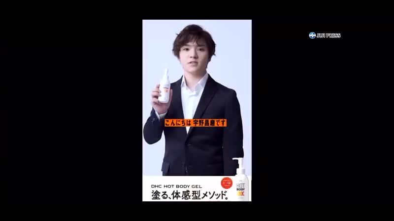 宇野昌磨 - Shoma Uno - DHC HOT Body