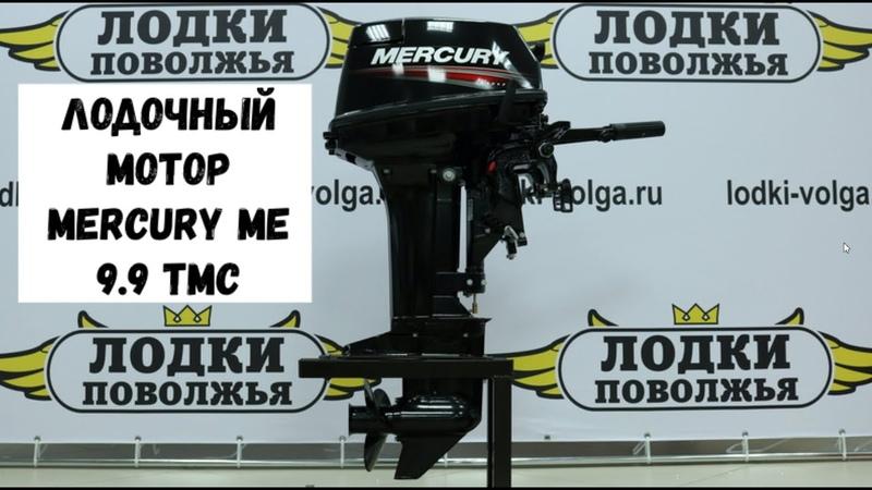 Лодочный мотор Mercury ME 9 9 TMC