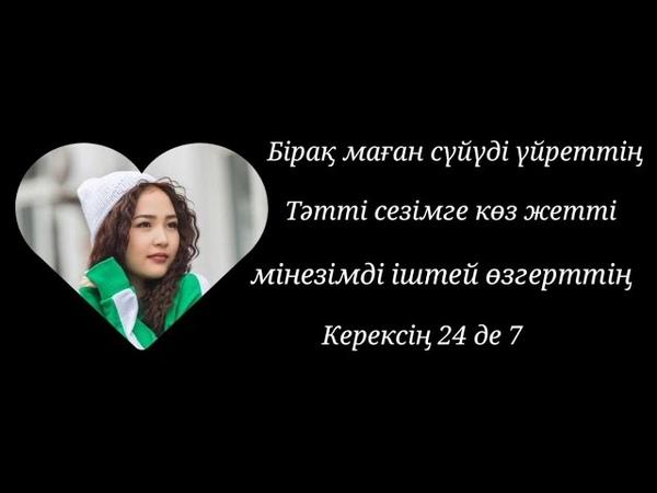 Ziruza 24 7 Текст Мәтін Lyrics Зируза 24 7 Мәтін Сөзі Текст Lyrics