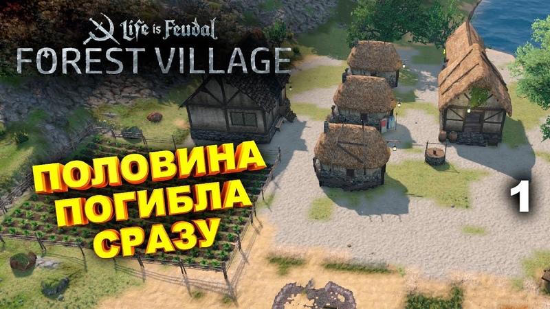 Life is Feudal Forest Village ►Прохождение 1 ► Половина почти сразу погибла от голода