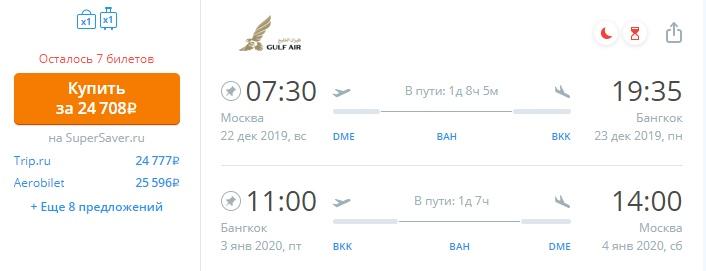 Gulf Air: из Москвы в Бангкок за 24700 рублей туда - обратно на Новый Год