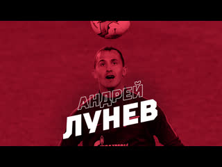 История Андрея Лунева