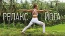 Успокаивающая Йога Практика гармонизирующего дыхания Йога Релакс Йога Ona Volna Она Волна