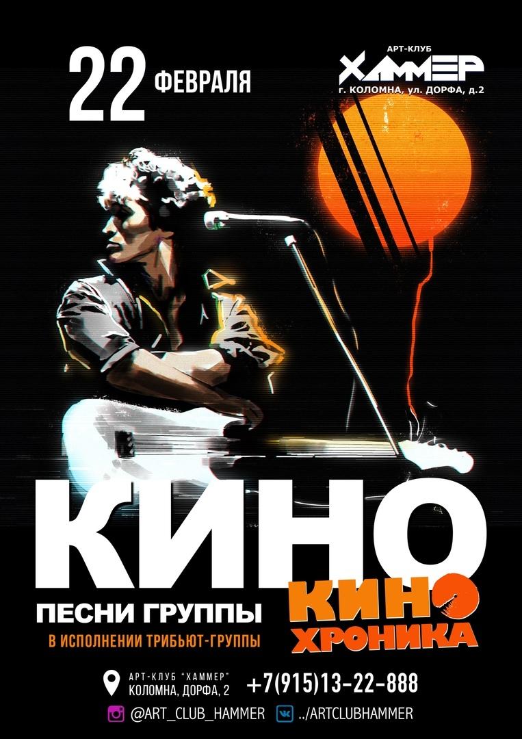 Афиша Коломна 22.02 / КИНОхроника С-Пб / ХАММЕР Коломна