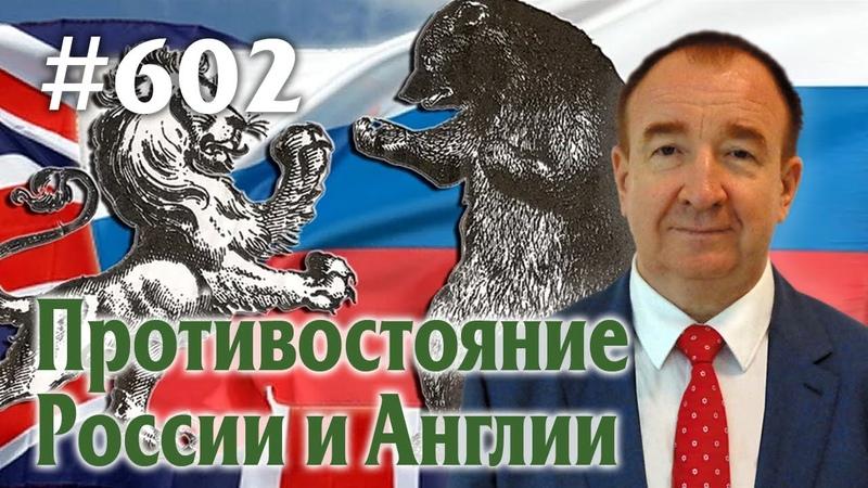 Игорь Панарин Мировая политика 602 Противостояние России и Англии