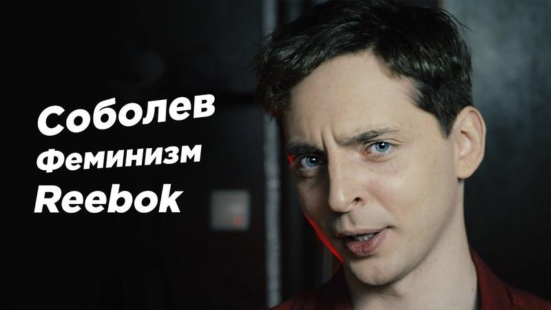 Восьмое марта Reebok Соболев