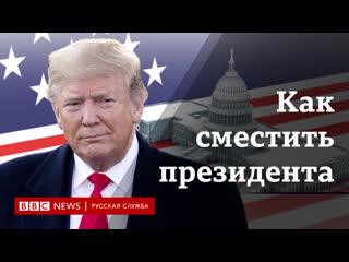 Импичмент Трампа: как отстранить президента США от власти