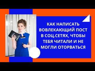 Как написать вовлекающий пост в соц.сетях, чтобы тебя читали и не могли оторваться