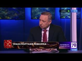 Александр Беглов о транспортной реформе