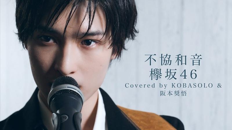 不協和音 欅坂46 Covered by コバソロ 阪本奨悟