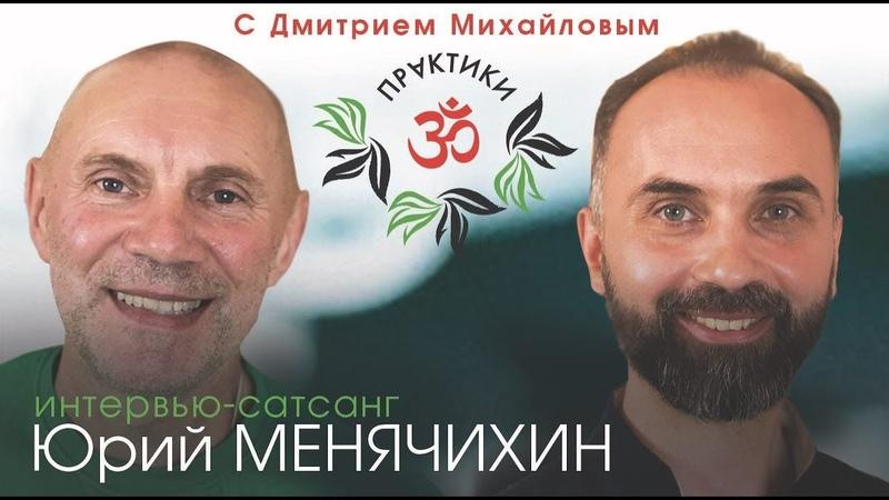Юрий Менячихин.Встреча со зрителями в проекте Практики с Дмитрием Михайловым