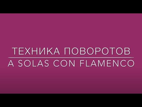 A Solas con Flamenco Фламенко дома Vuelta de tacón