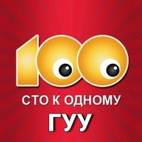 100 к 1 ГУУ