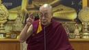 Далай-лама о грубых и тонких уровнях сознания