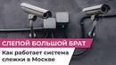 В Москве ловят нарушителей карантина с помощью видеонаблюдения. Можно ли обмануть Большого брата