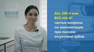 ALL-ON-4 или ВСЕ-НА-6? Частые вопросы по имплантации челюсти