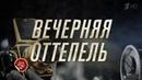 Вечерняя Оттепель. Вечерний Ургант. Фрагмент выпуска от05.12.2013