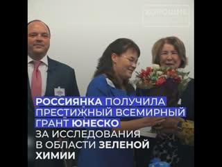 Россиянка получила престижный всемирный грант юнеско за исследования в области зеленой химии