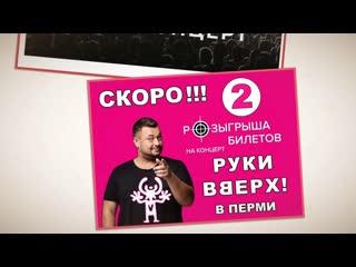 """Проморолик """"Два розыгрыша билетов на шоу """"Руки Вверх!"""""""