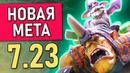 НОВАЯ МЕТА НА АЛХИМИКА ALCHEMIST 7 23 DOTA 2
