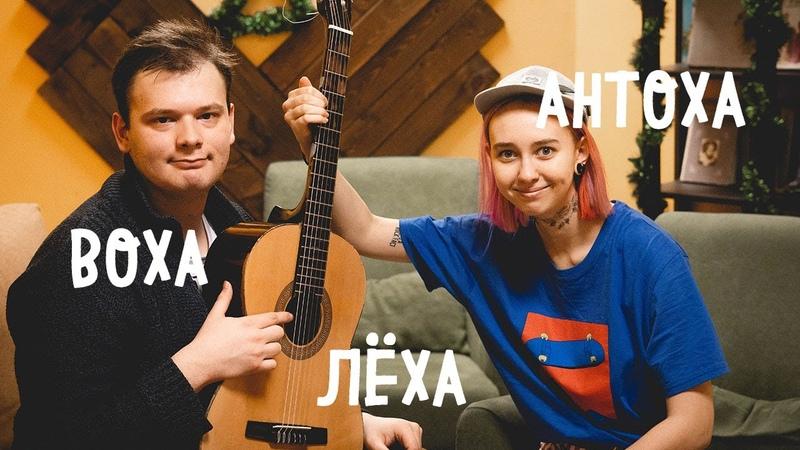 Сметана Band - Воха и Лёха | cover anichqwerty feat. shusg