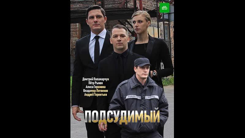 Подсудимый. 9- серия