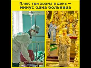 Плюс три храма в день  минус одна больница