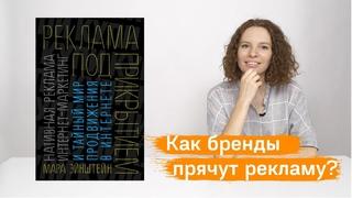 "О книги Мары Эйнштейн ""Реклама под прикрытием: нативная реклама, интернет-маркетинг..."""