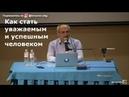 Как стать уважаемым и успешным человеком Торсунов О.Г. 02 Сочи 09.03.2019