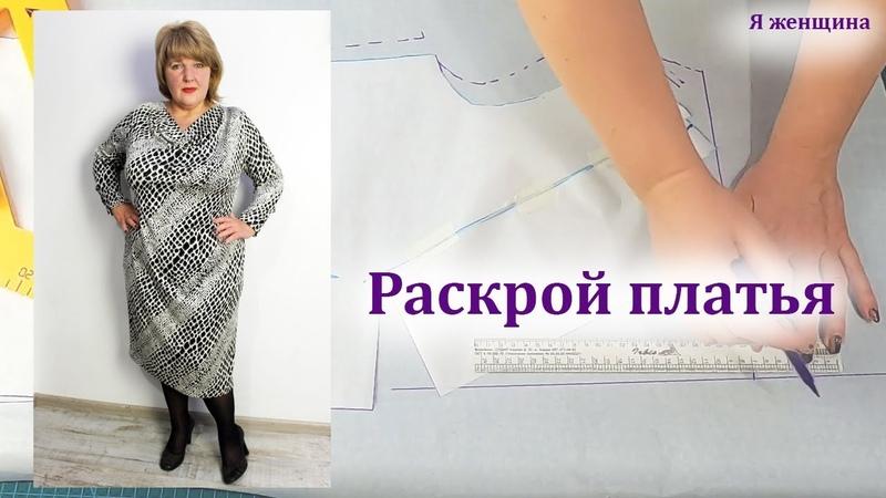 Платье с горловиной качели и драпировкой на рукавах. Раскрой праздничного платья