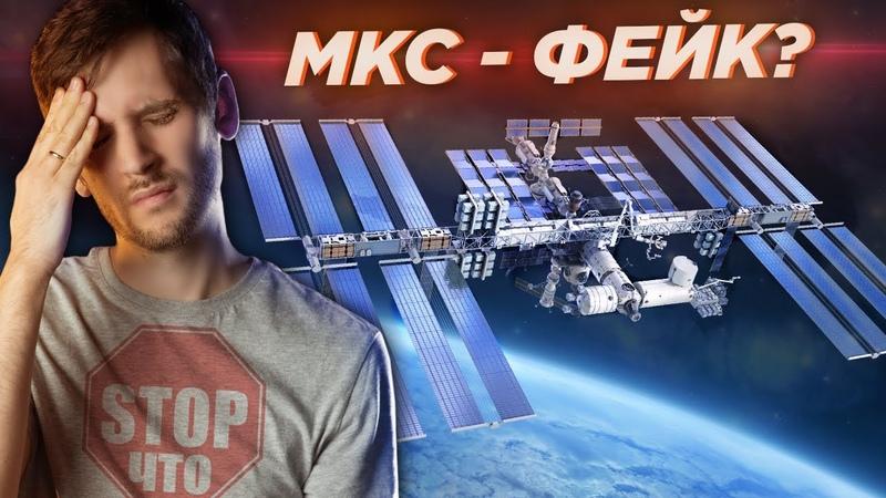 """МКС это обман Что Нет МКС не голограмма космонавты не на тросах Ляпы"""" МКС feat @Space Room"""