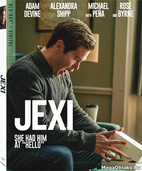 Окей, Лекси! / Jexi (2019/BDRip/HDRip)
