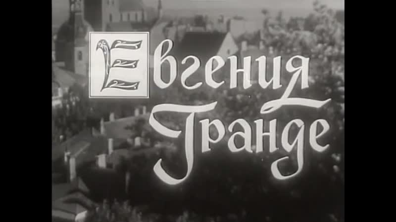 ☭☭☭ Евгения Гранде (1960) ☭☭☭