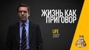 EP42 - Жизнь как приговор (Life)- Запасаемся попкорном