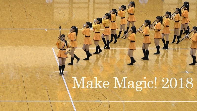 京都橘高校吹奏楽部 Make Magic 「賞より素敵なShowがある!」Kyoto Tachibana SHS Band 第31回 京 37117