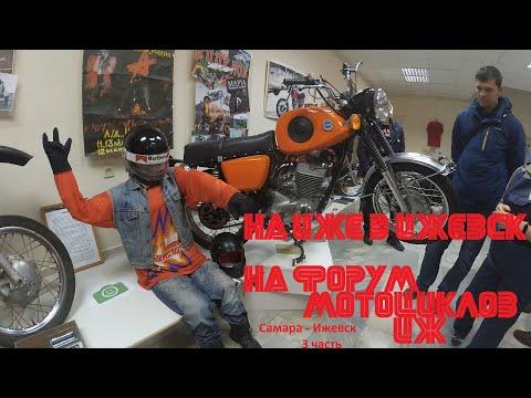 На Иже в Ижевск [3 Часть] Форум ИЖ, Удмуртский Национальный музей, О мотоциклах с инженером ИЖМАШ