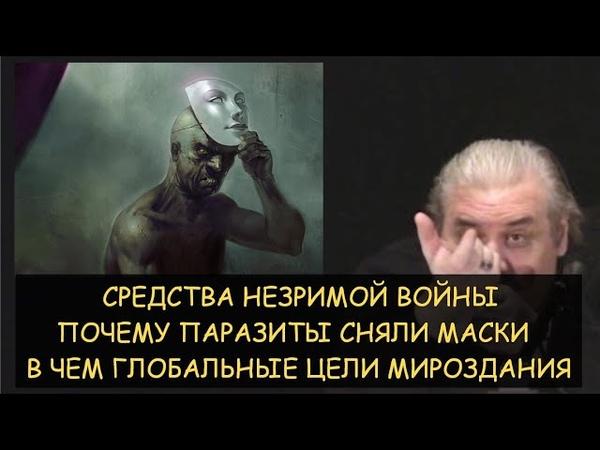Н Левашов Незримая война Почему паразиты сняли маски В чем глобальные цели мироздания